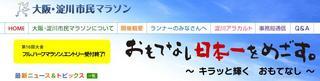 淀川マラソン.JPG