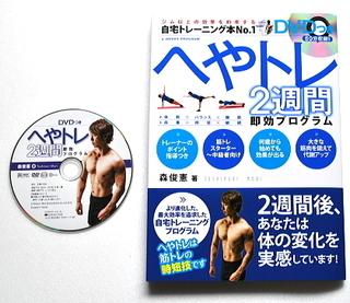 heyatore2014_toshinori_mori_blog.jpg
