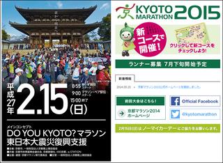 kyoto_marathon_2015_02.png